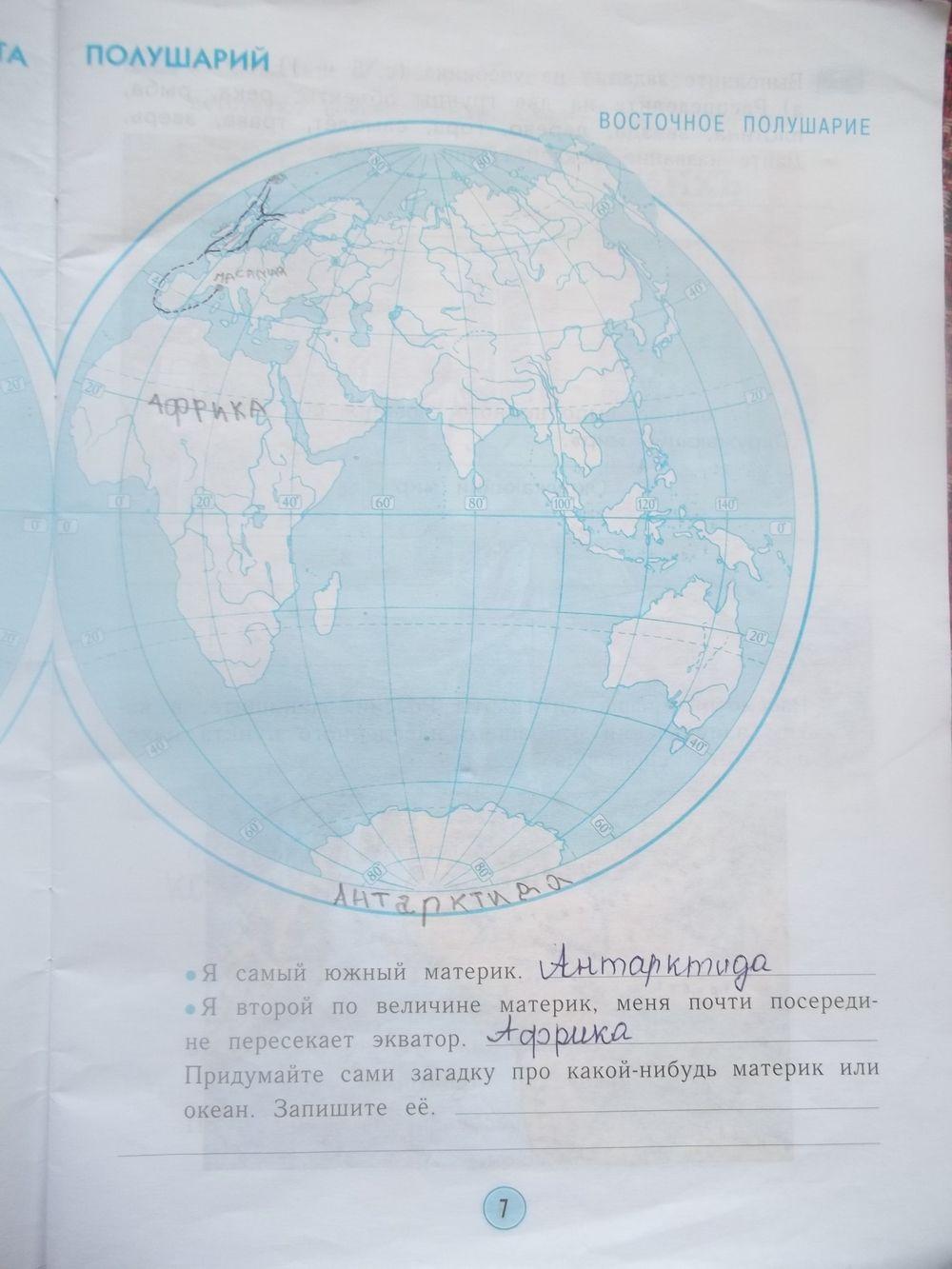 Рабочая тетрадь окружающий мир 3 класс дмитриева решебник