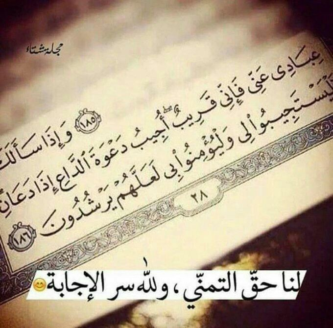 يا نفس صبرا قرآن آية دعوة Islamic Quotes Quotations Arabic Quotes