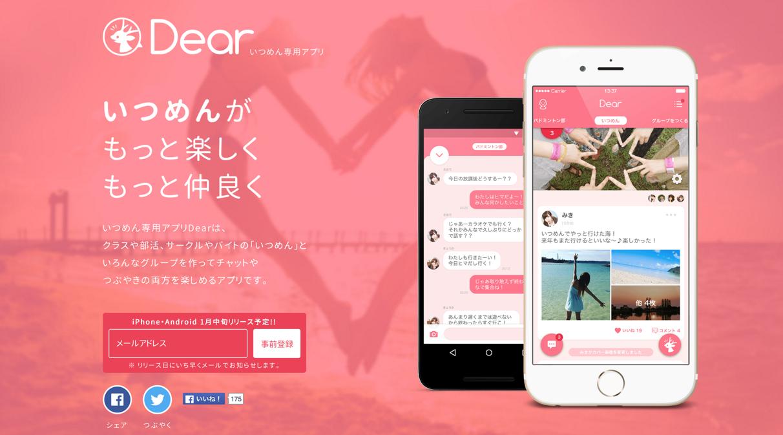 いつめん とのコミュニケーションをもっと気軽に Reventive がsnsアプリ Dear をリリース アプリ チラシ アプリ 広告デザイン