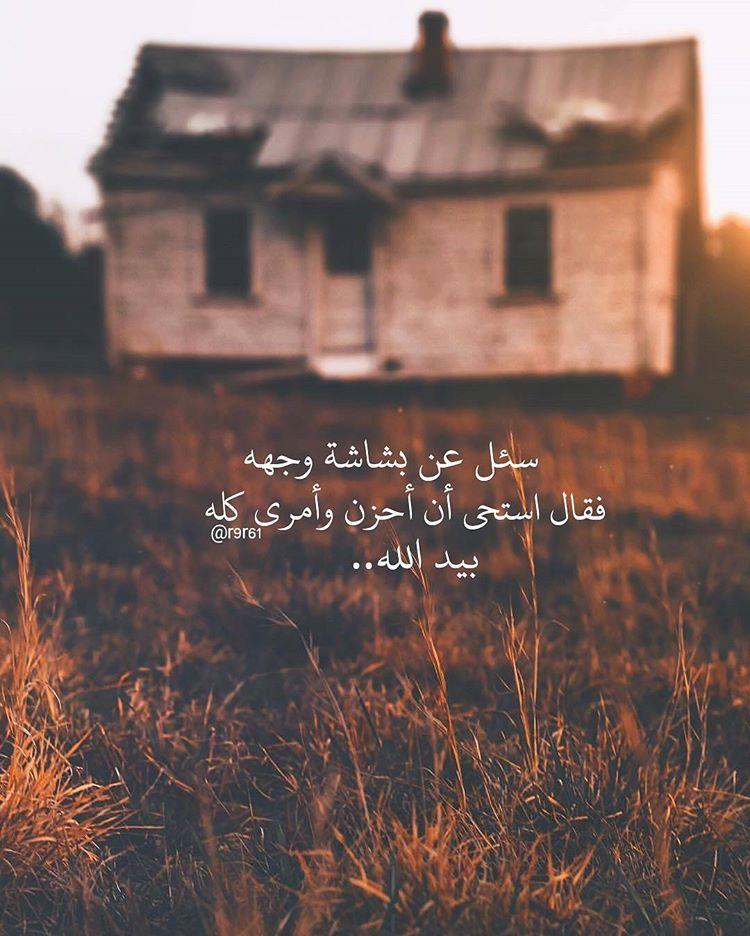 هذا النوع من التفاؤل ينقصنا بصراح Arabic Quotes Quran Quotes Arabic Love Quotes