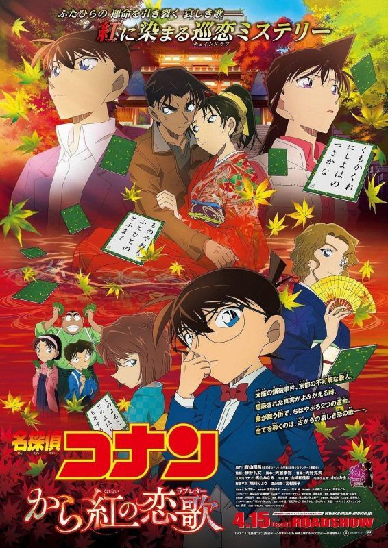 Watch Detective Conan Crimson Love Letter (2017) 720p