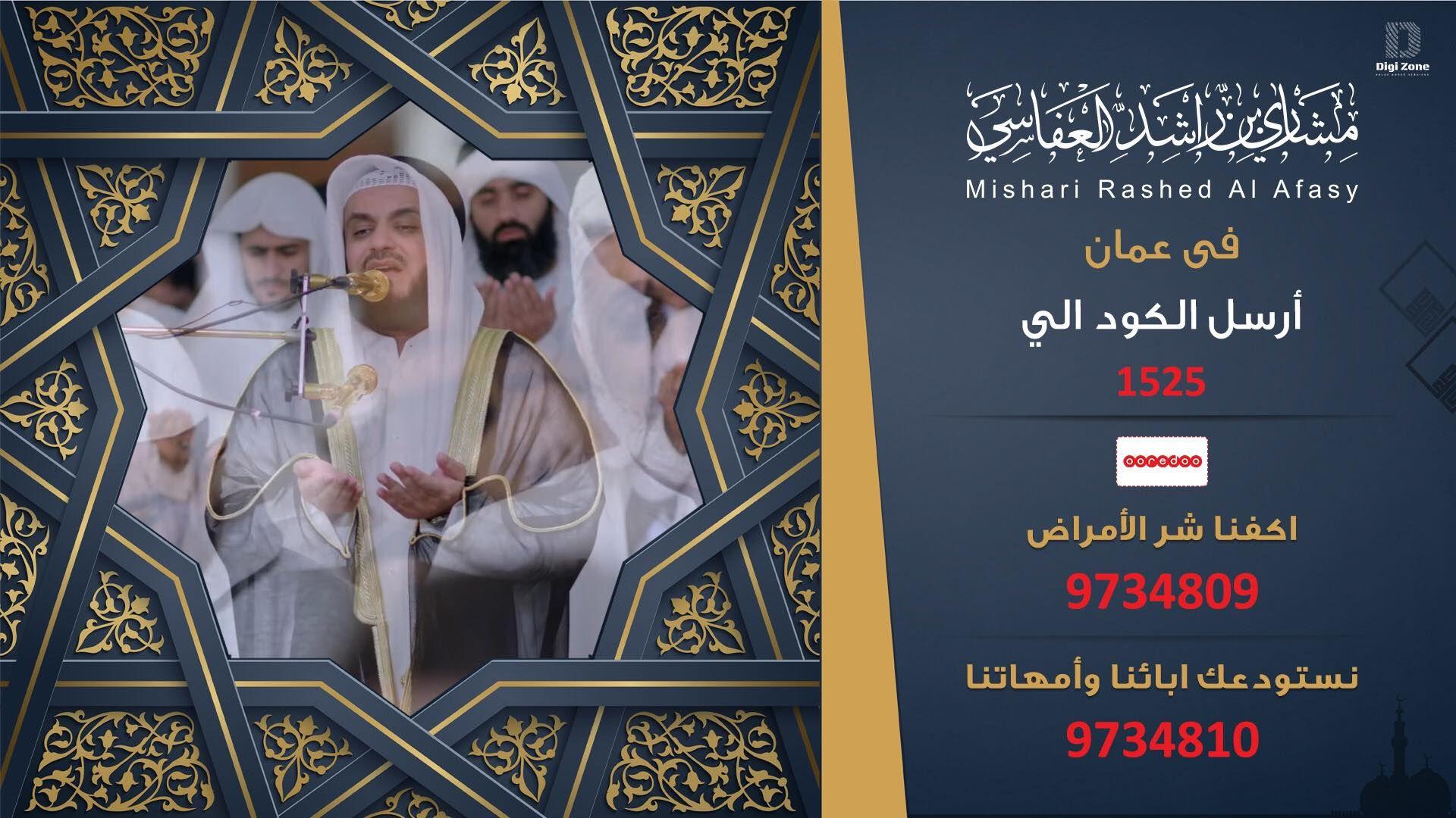 نغمات انتظار خدمة رناتي اوريدو عمان Movie Posters Poster Oman