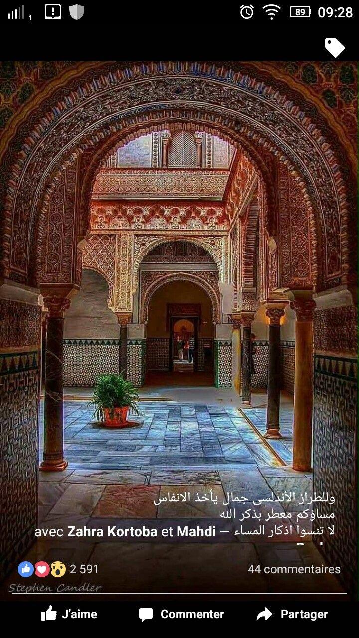 Palais mauresque en andalousie, envoutant