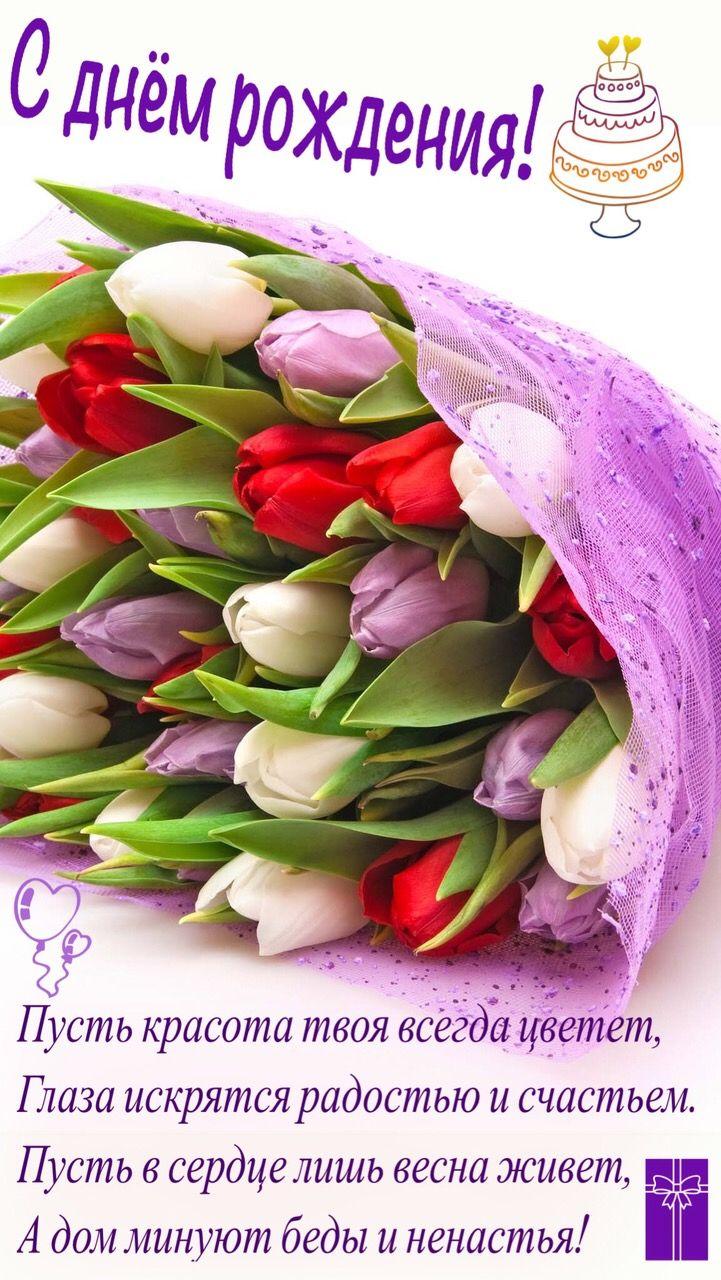 S Dnyom Rozhdeniya Happy Birthday Aunt Happy Birthday Aunt From Niece Happy Birthday Images