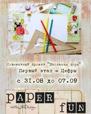 """paper fun: Совместный проект """"Школьная пора"""" -1 этап"""