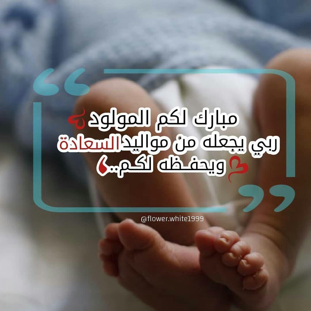 Pin By Hazzaa On صورة رمزية In 2021 Baby Born Baby Pics