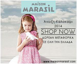 10ήμερο εκπτώσεων στο Maison Marasil Από 01 05 έως 10 05 εκπτώσεις σε  παιδικά 62de55b12d8