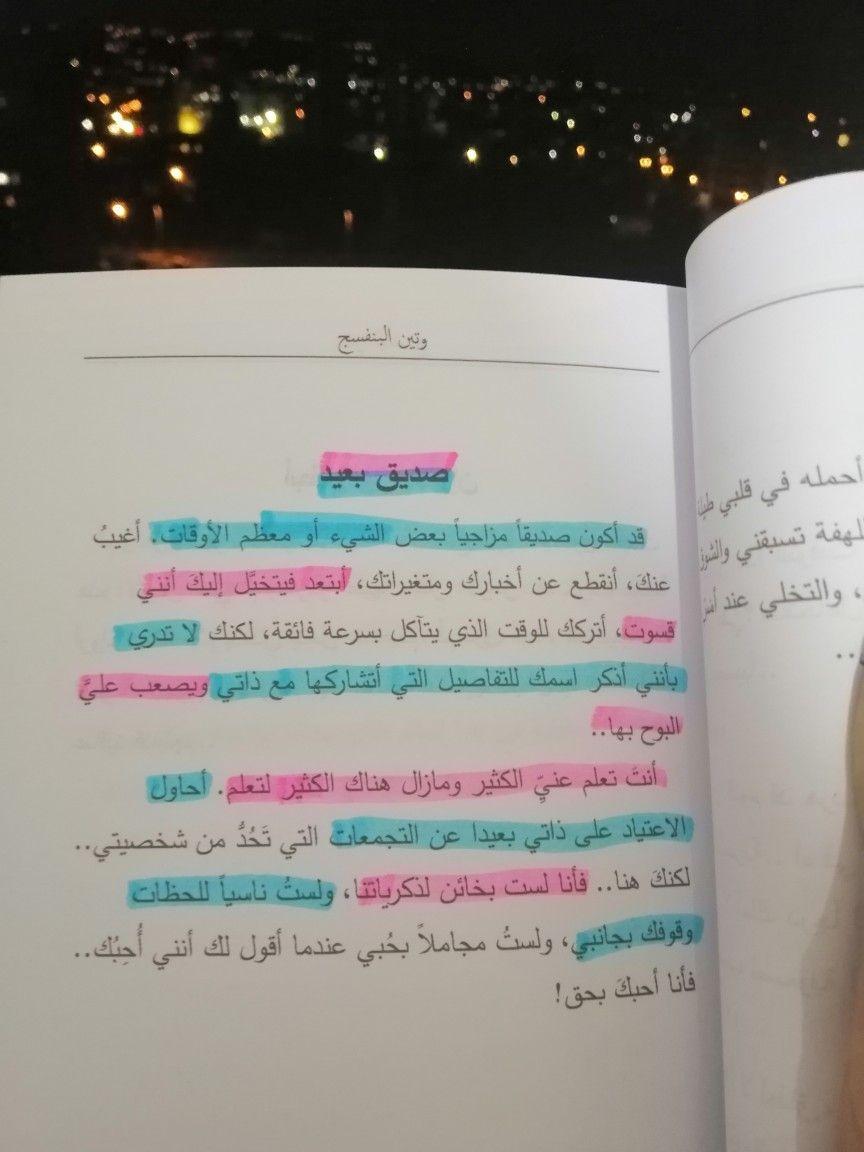 وتين البنفسج Arabic English Quotes English Quotes Quotations