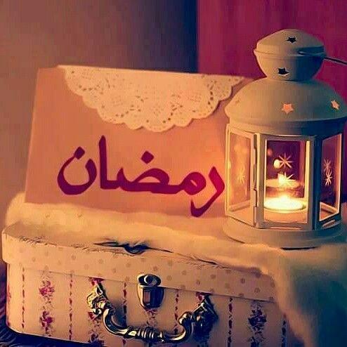 Pin By Akram Khan On Ramadan Ramadan Dp Ramadan Images Ramadan Kareem