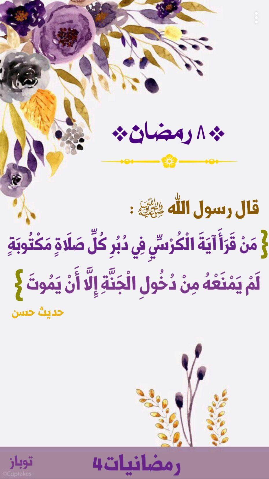 رمضانيات Ramadan Prayer Ramadan Ramadan Kareem