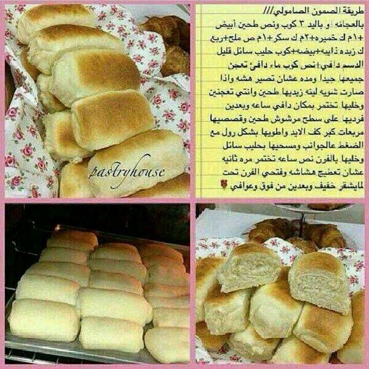 طريقة عمل الصمون الصامولي Food Food And Drink Bread
