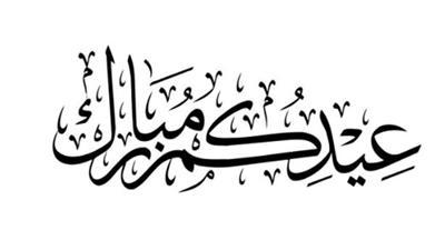 عيدكم مبارك كل عام وانتم بخير جميعا منتدى اسلامي مفيد Arabic Calligraphy Calligraphy