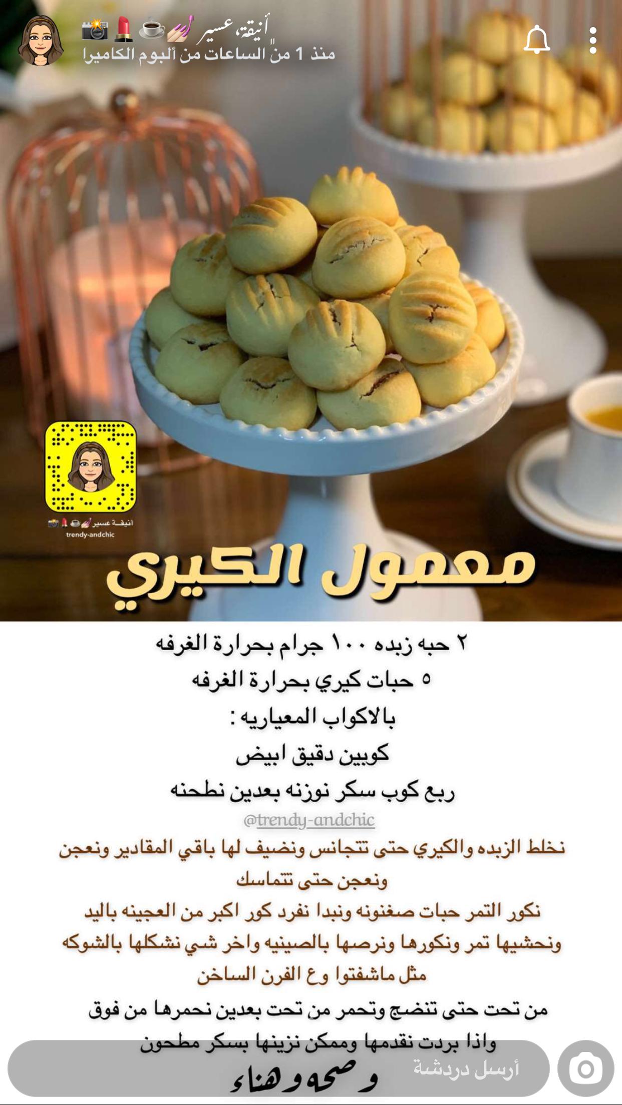 Pin By Jasmine Shadow On حلآ Food Receipes Dessert Recipes Food