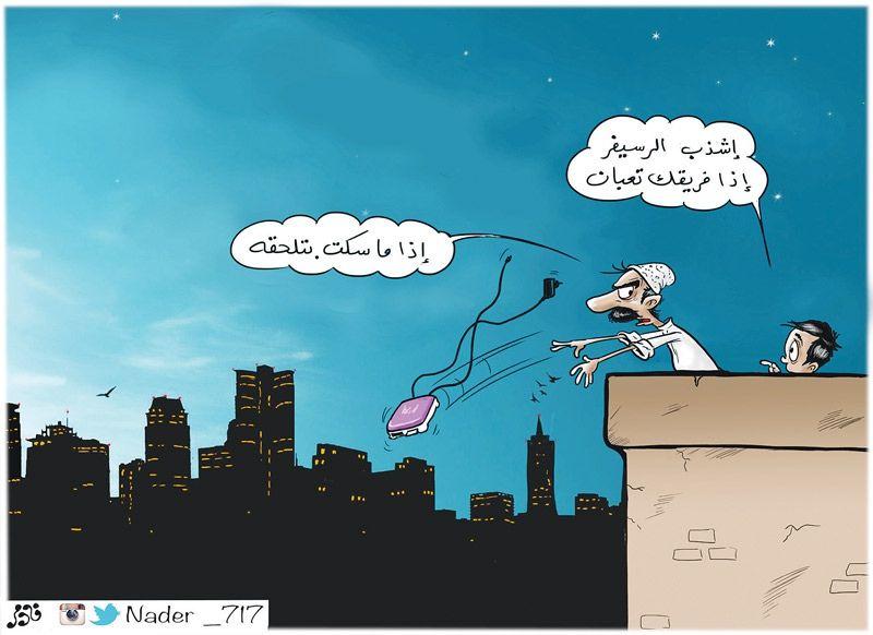 كاريكاتير جريدة أخبار الخليج (البحرين)  يوم الأربعاء 25 فبراير 2015  ComicArabia.com  #كاريكاتير