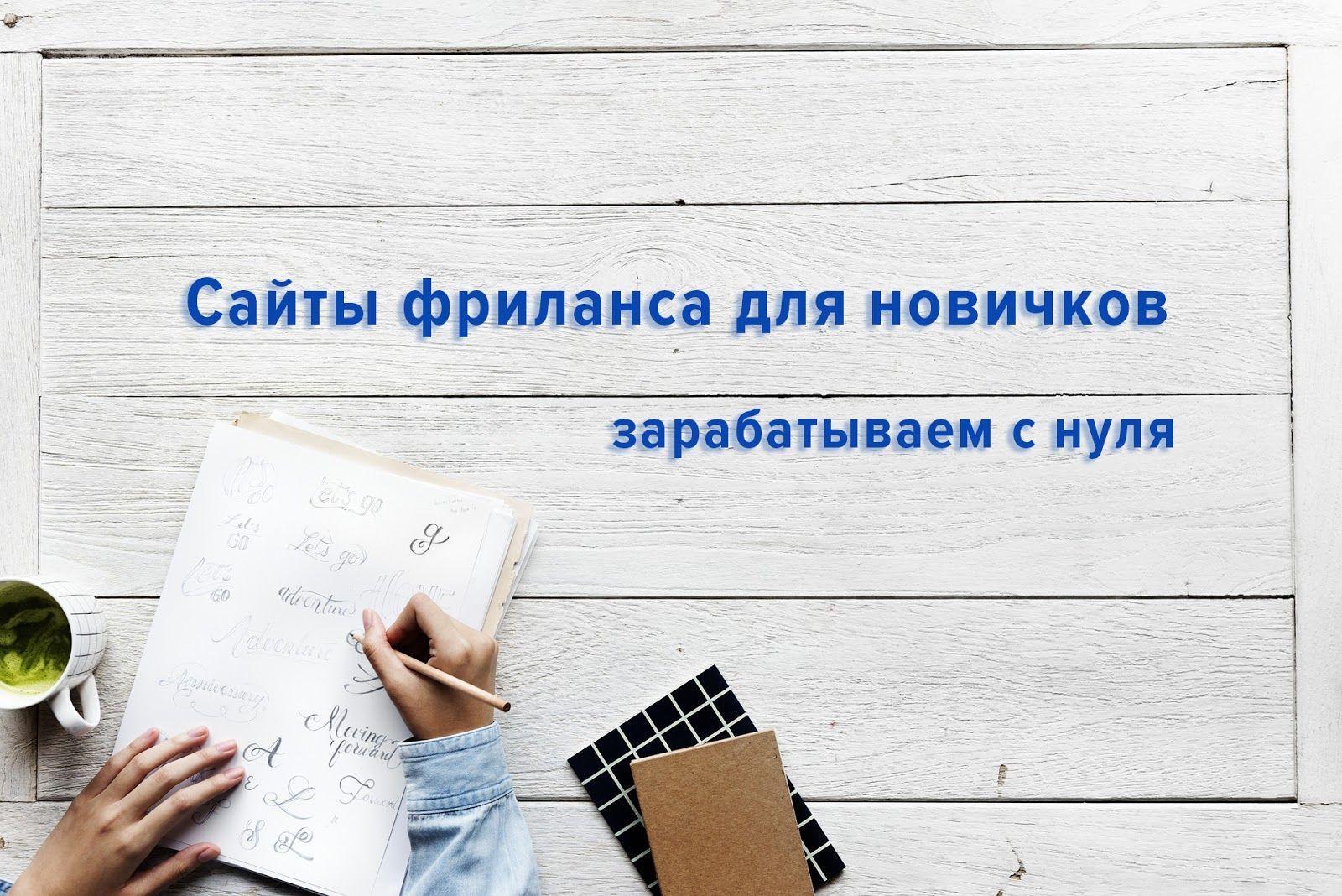 Сайтах фриланса вакансии юрист фриланс в москве