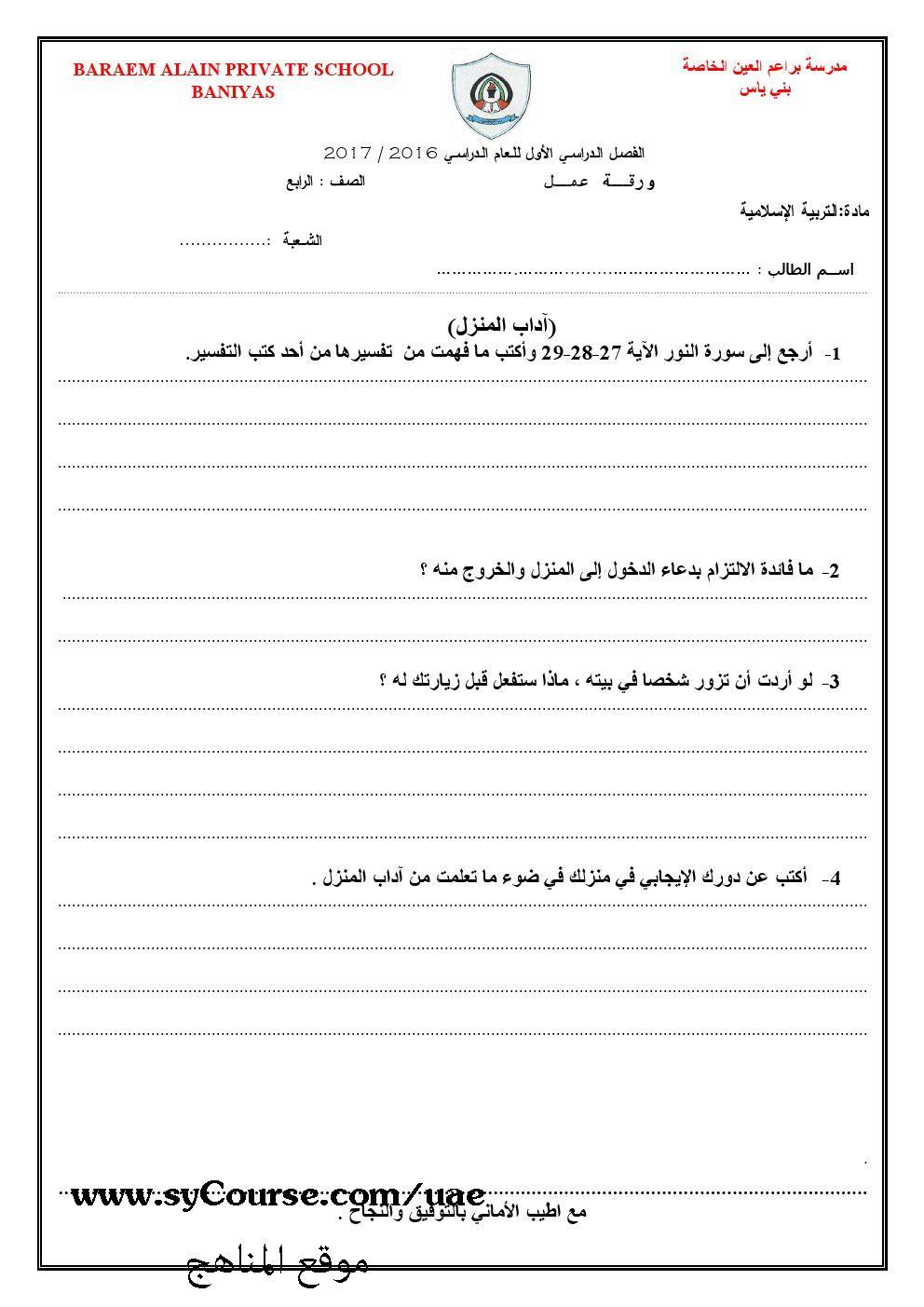 Pin By Mirvat Shagouj On Islam ديني Arabic Language Private School Language