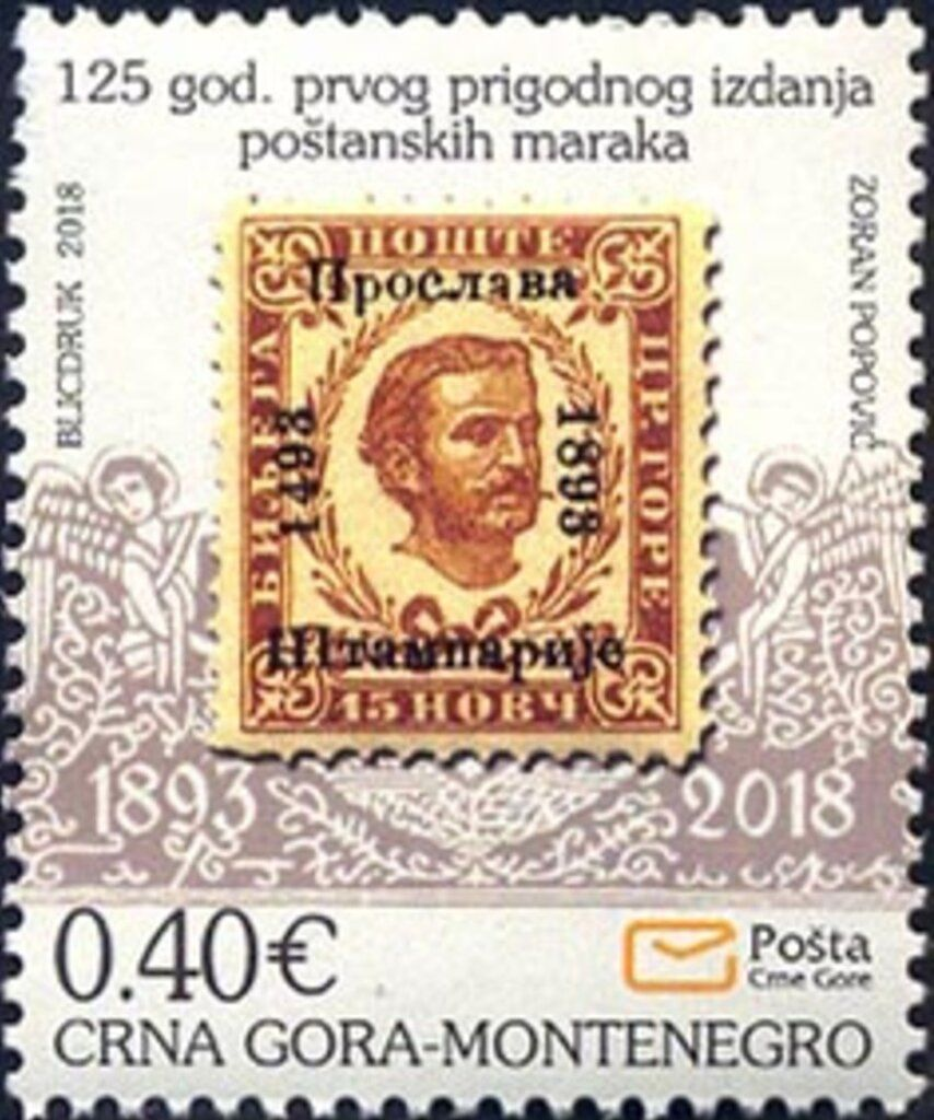 Stamp 125th Anniversary Of First Commemorative Postage
