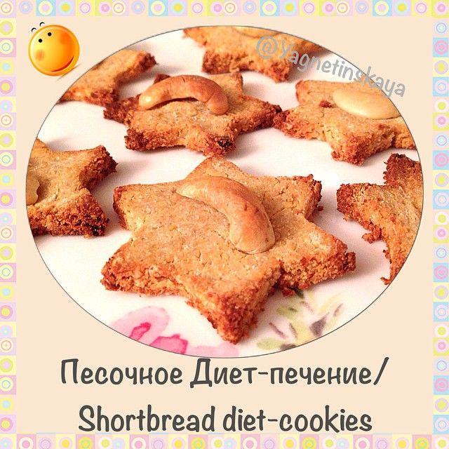 печенье при правильном питании