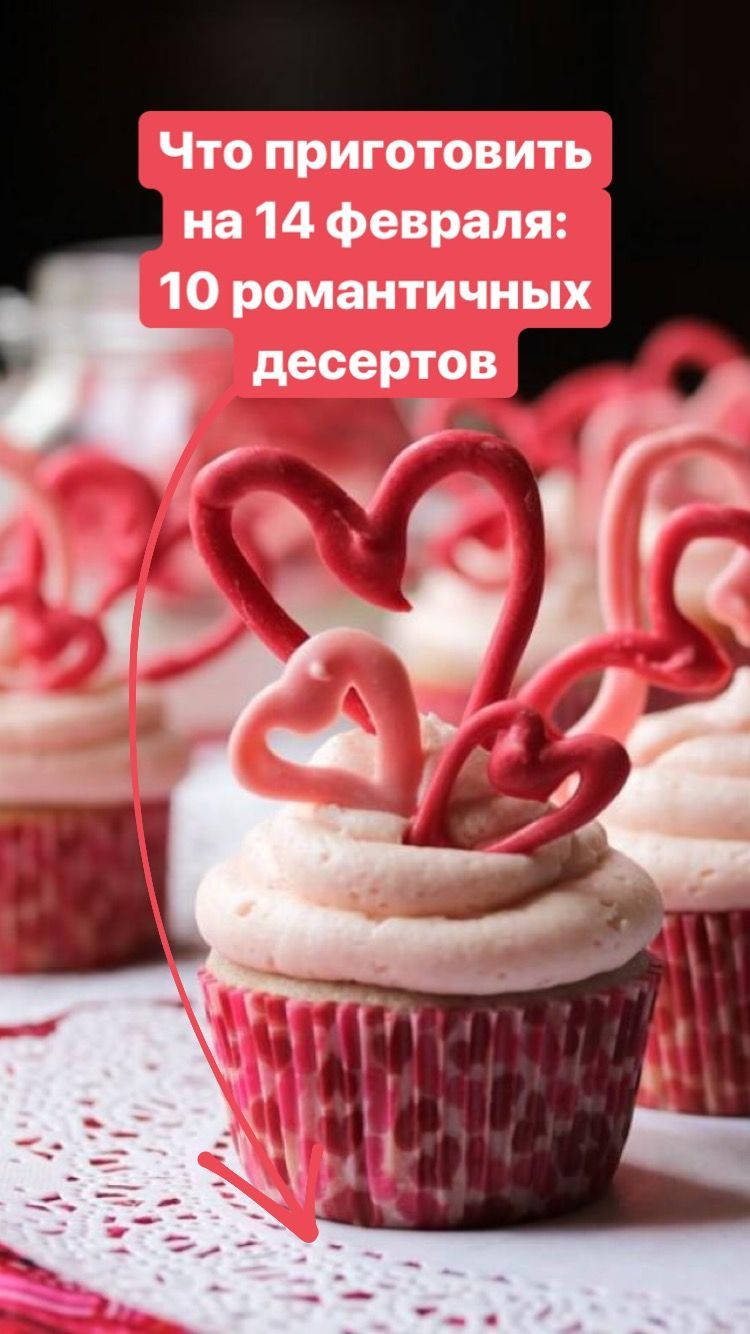 Photo of What to cook for February 14: 10 romantic desserts-ad_1]Чт…