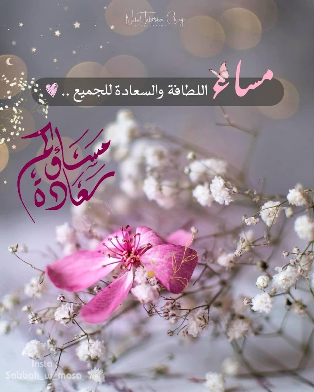 صبح و مساء S Instagram Photo مساء اللطافة والسعادة للجميع مساء الورد تصميم تصاميم السعودية Islamic Pictures Flowers Night Quotes