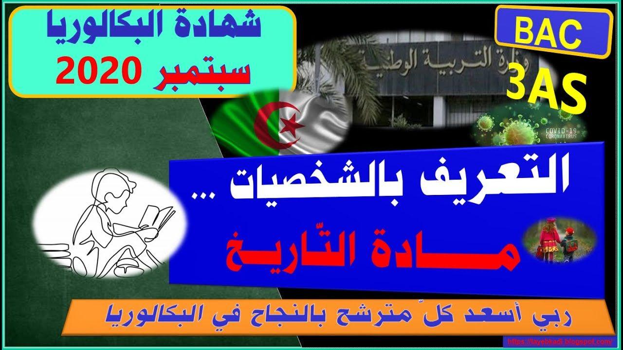 التعريف بشخصيات مادة التاريخ بكالوريا الجزائر 2020 Education Study Bac