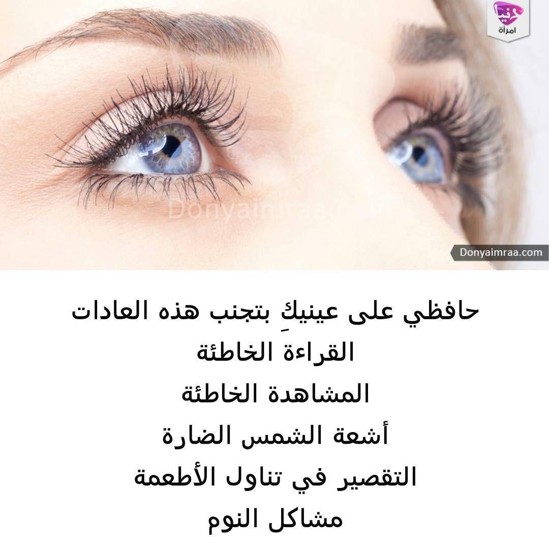 Emraa On Instagram إذا عرفتي مدى التعقيد بداخل العيون سيدهشك الأمر أنت ترين بها بسهولة ولكن لا تعرفين كيف تتم عملية الرؤية ومدى الحساسية في العين لذلك Sic