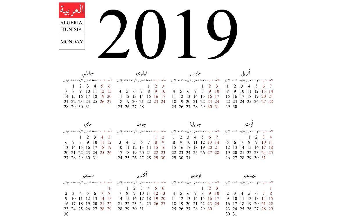 Calendar 2019 Arabic Monday Calendar Calendar 2020 Name Of Months