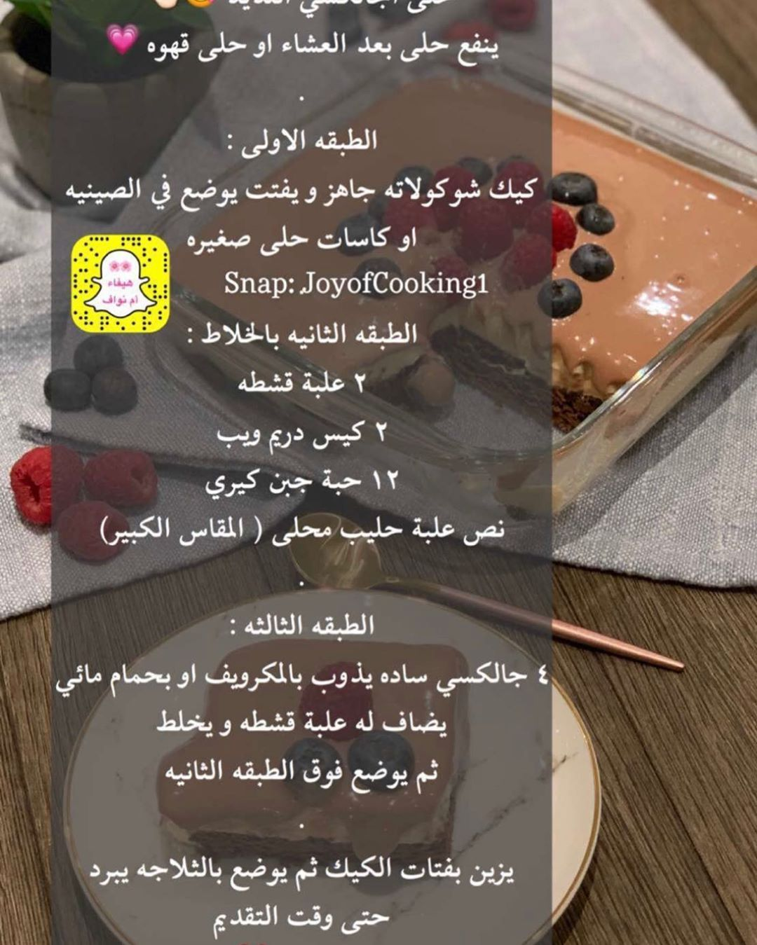 Pin By Tfa9il 123 On حلا وحلويات Cookout Food Food Drinks Dessert Yummy Food Dessert