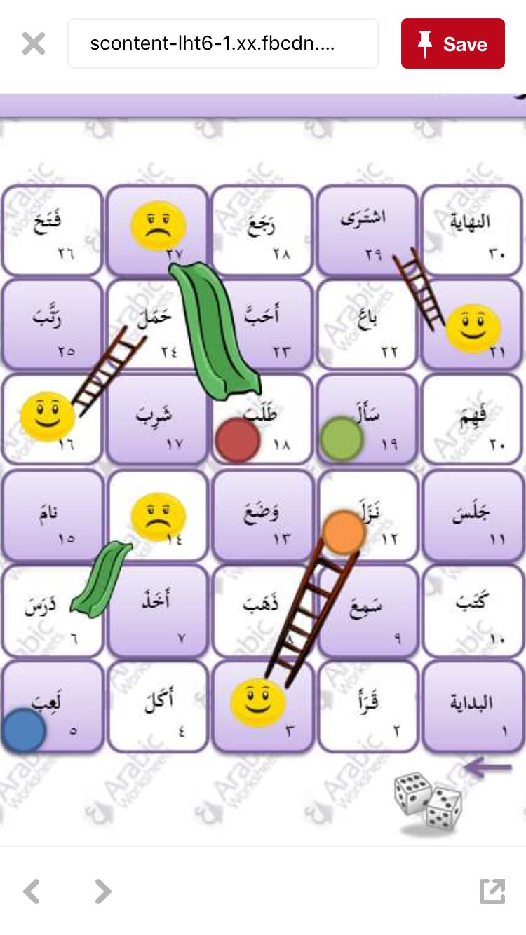 لعبة الفعل الماضي Learning Arabic Arabic Worksheets Arabic Language