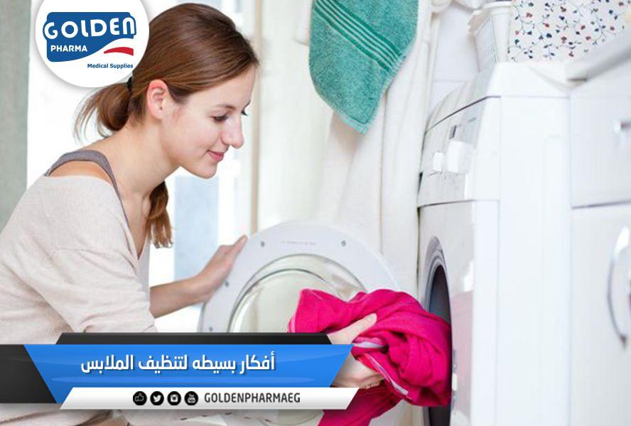 هناك عدد من الأفكار التي تساعد على تنظيف الملابس بشكل أفضل وجعله أكثر نعومة وهي كالآتي تحسين ملمس المناشف لتصبح أكثر ن Medical Supplies Medical Pharma