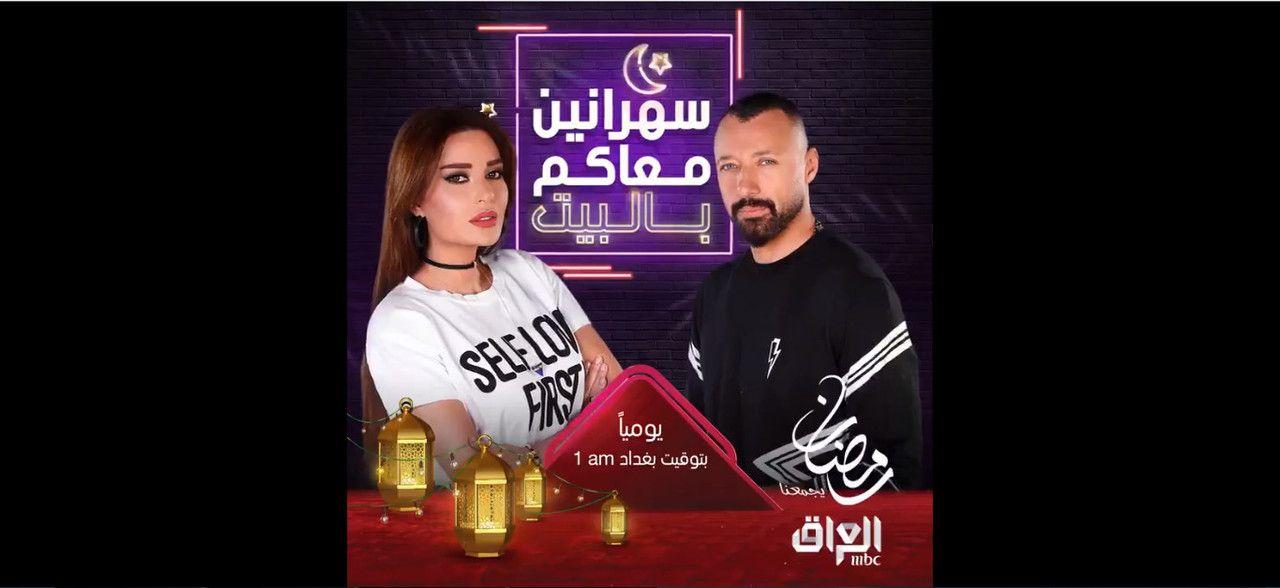 موعد وتوقيت عرض برنامج سهرانين معاكم بالبيت على قناة Mbc العراق رمضان 2020 In 2020 1 Am