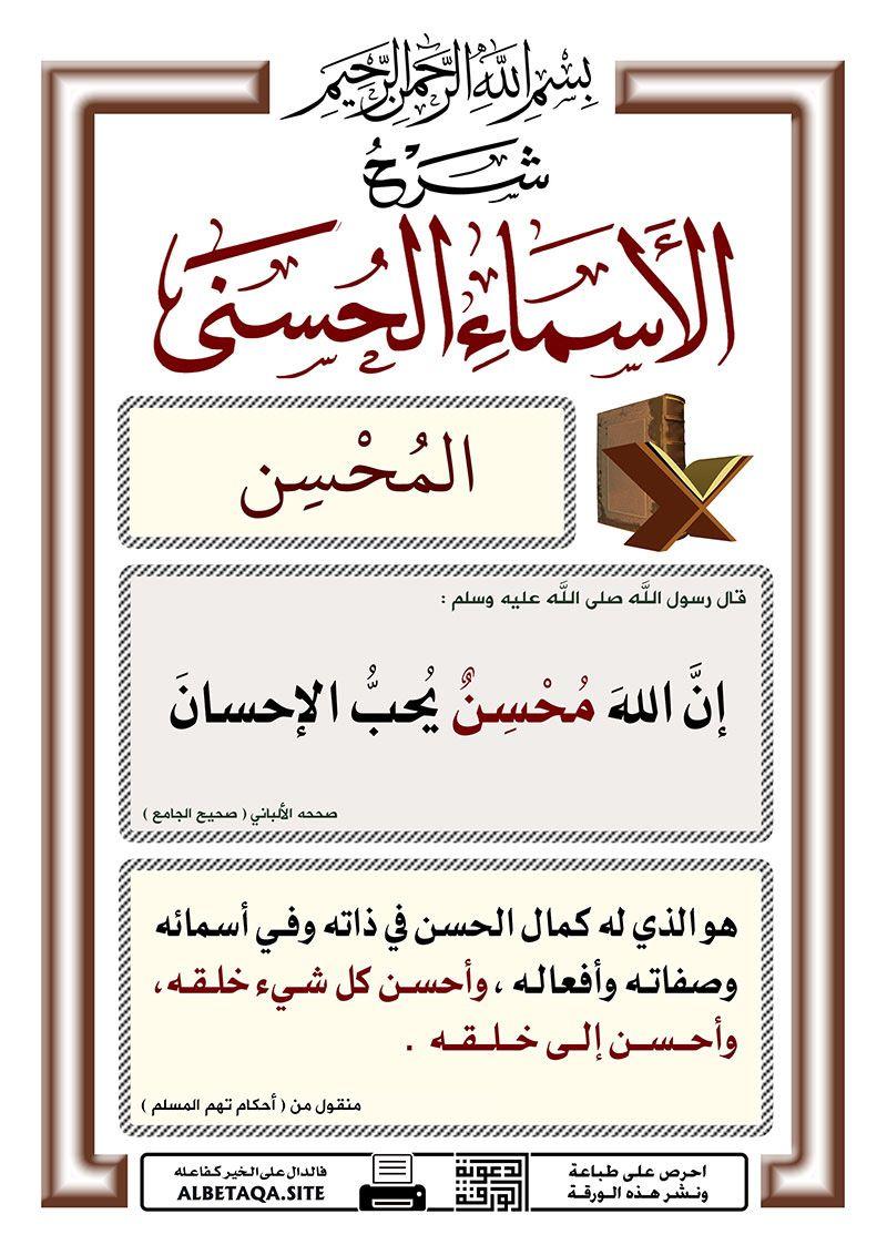 احرص على إعادة تمرير هذه البطاقة لإخوانك فالدال على الخير كفاعله Islamic Love Quotes Islamic Phrases Quran Quotes Love