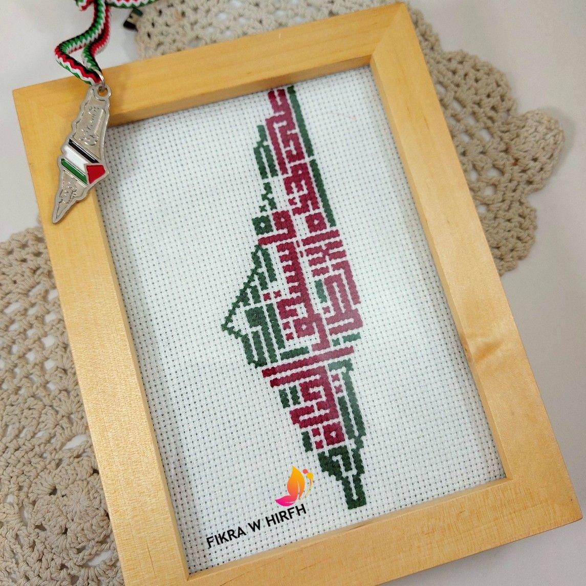 تطريز فلاحي على هذه الأرض ما يستحق الحياة فلسطين Home Decor Decor Frame