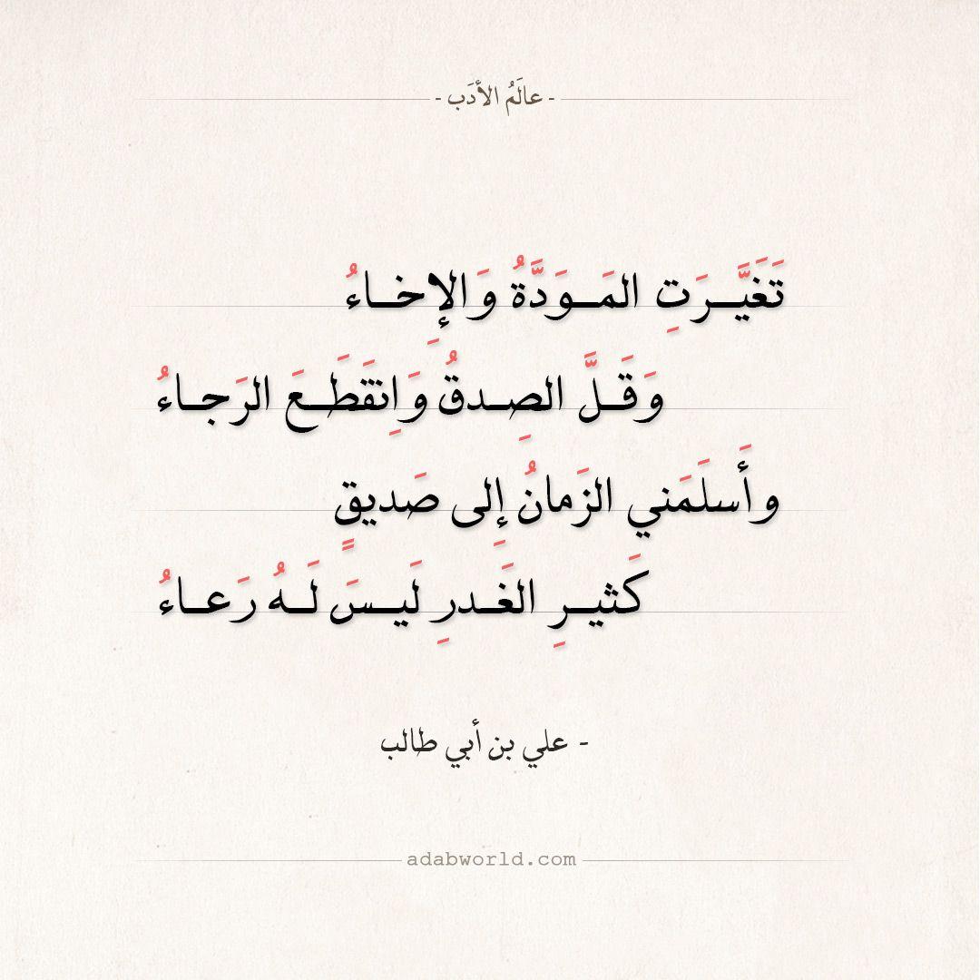 شعر علي بن أبي طالب تغيرت المودة والإخاء عالم الأدب Words Quotes Islamic Phrases Beautiful Arabic Words