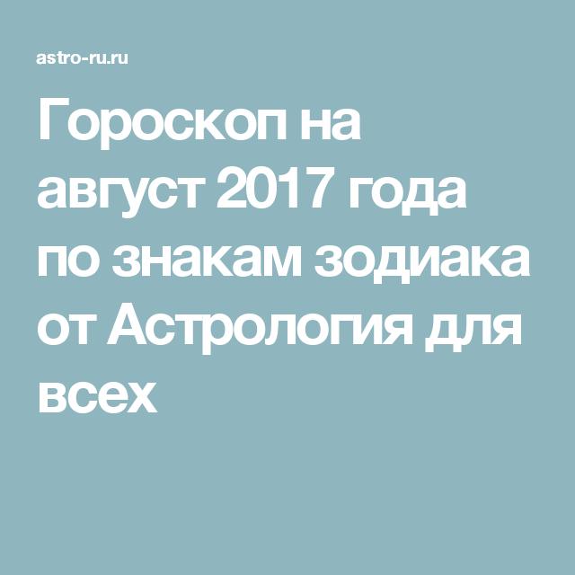 Гороскоп на август 2017 года по знакам зодиака от Астрология для всех