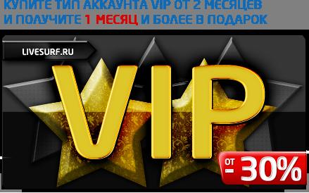 Бесплатный сервис раскрутки сайтов livesurf ru wordpress создание сайта с нуля бесплатно