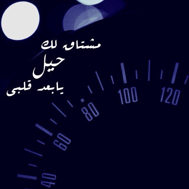 مشتاق لك حيل يابعد قلبي Arabic Quotes Quotes Vehicle Gauge