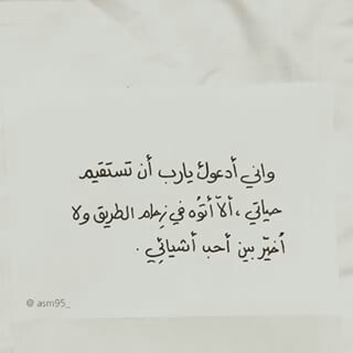 واني ادعوك يارب Qoutes Arabic Arabic Calligraphy