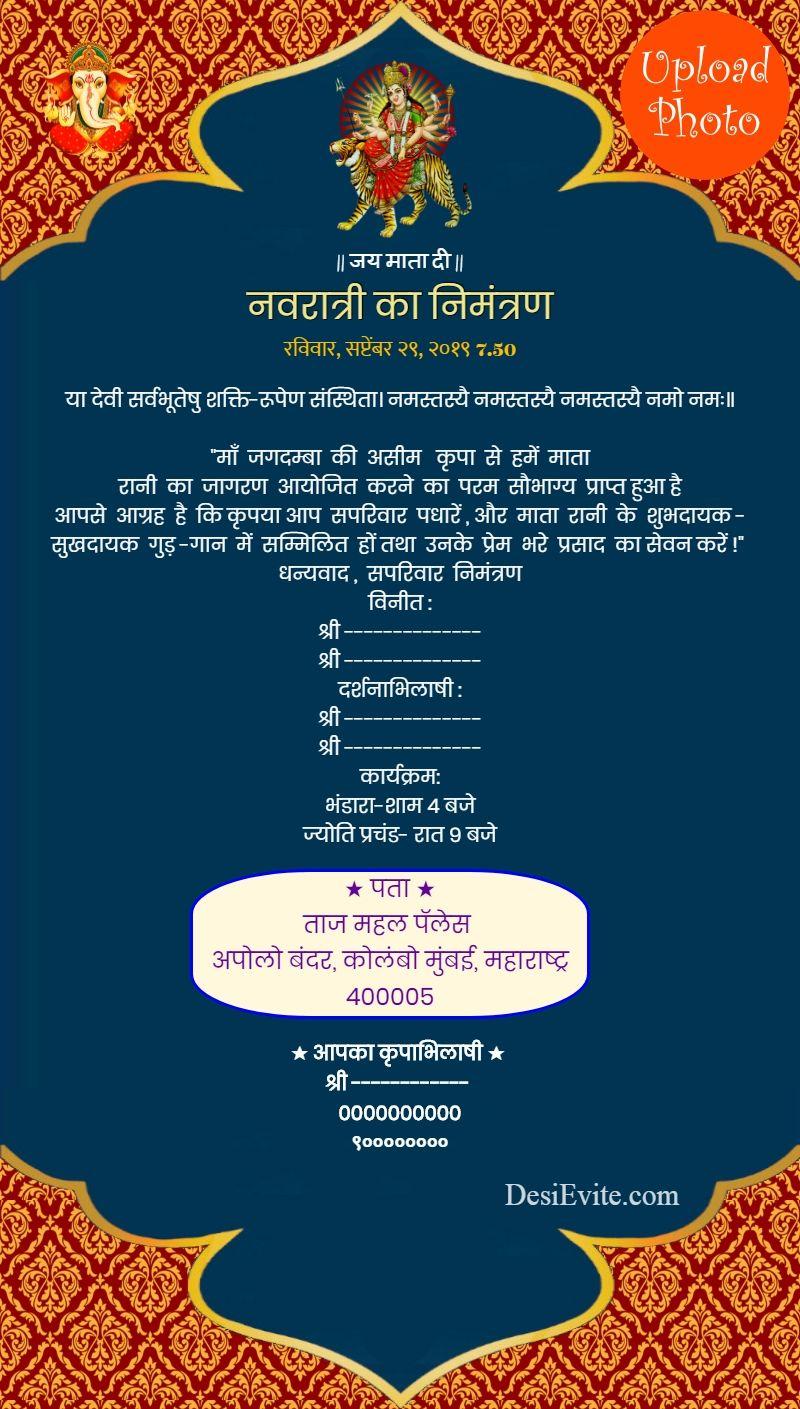 Enimantran Invitation Card In Hindi For Navratri Invitation Cards Indian Wedding Invitation Cards Acrylic Wedding Invitations