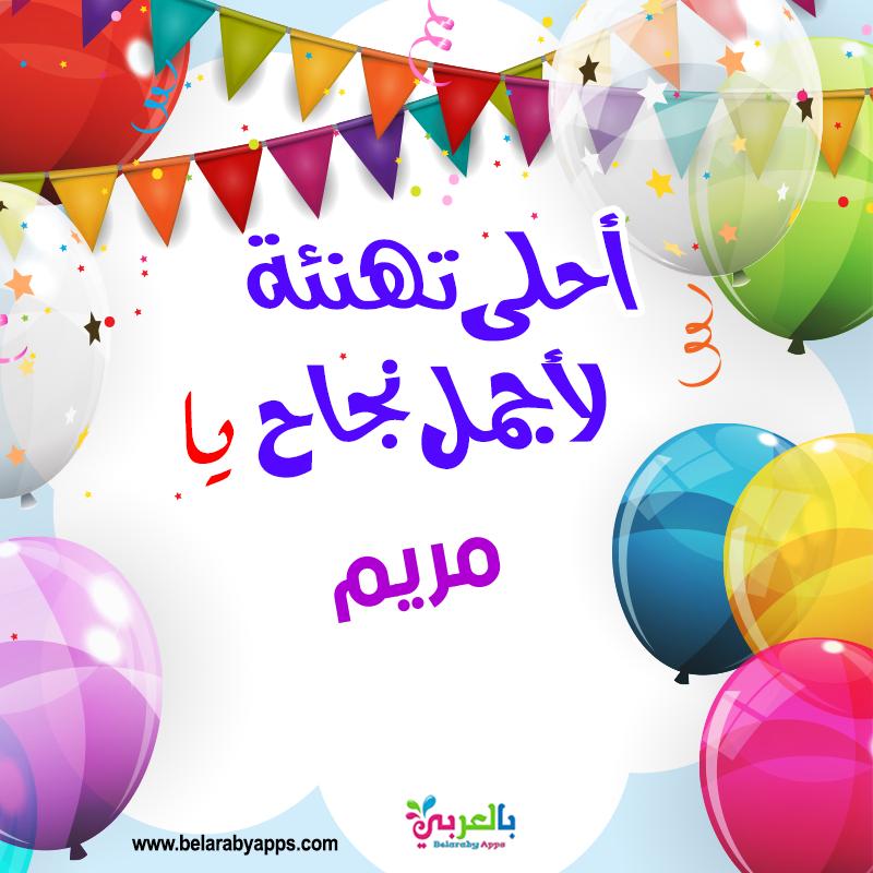 صور تهنئة بالنجاح في الثانوية العامة اكتب اسمك على الصورة بالعربي نتعلم 10 Things Pop Cake