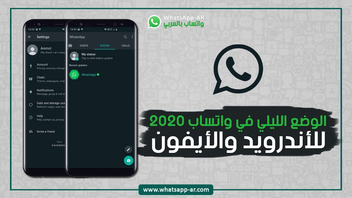 واتساب الوضع المظلم Whatsapp Dark Mode كيفية تفعيل الوضع الليلي للواتس اب 2020 Call Me Incoming Call Incoming Call Screenshot
