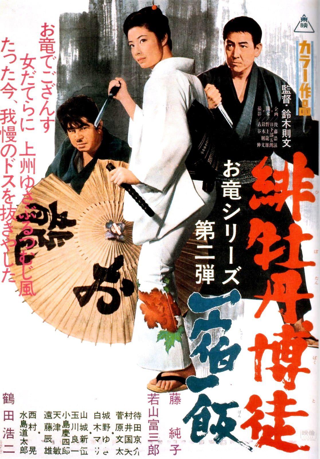 Red Peony Gambler Gambler's Obligation 映画 ポスター, 日本映画, 藤純子