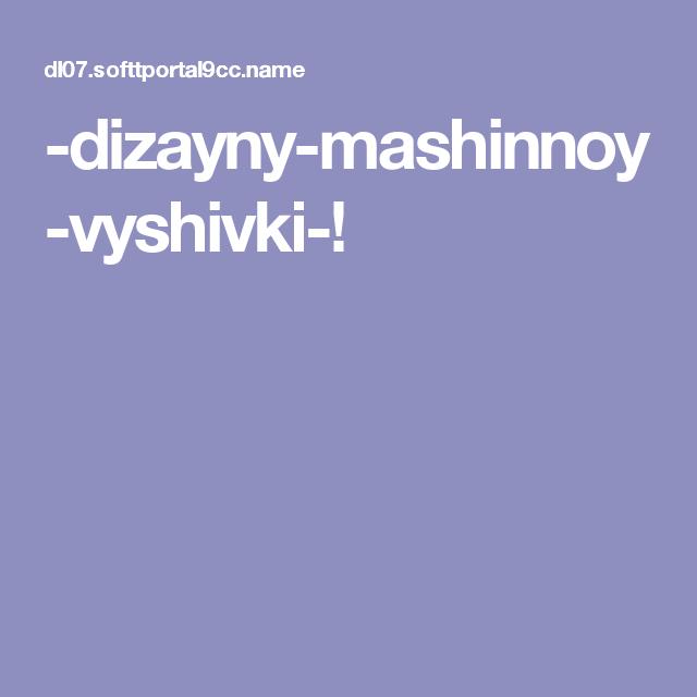 -dizayny-mashinnoy-vyshivki-!
