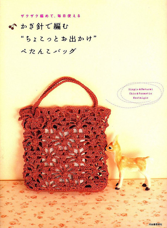 Cute Crochet Bags - Japanese eBook Pattern - Instant Download PDF ...