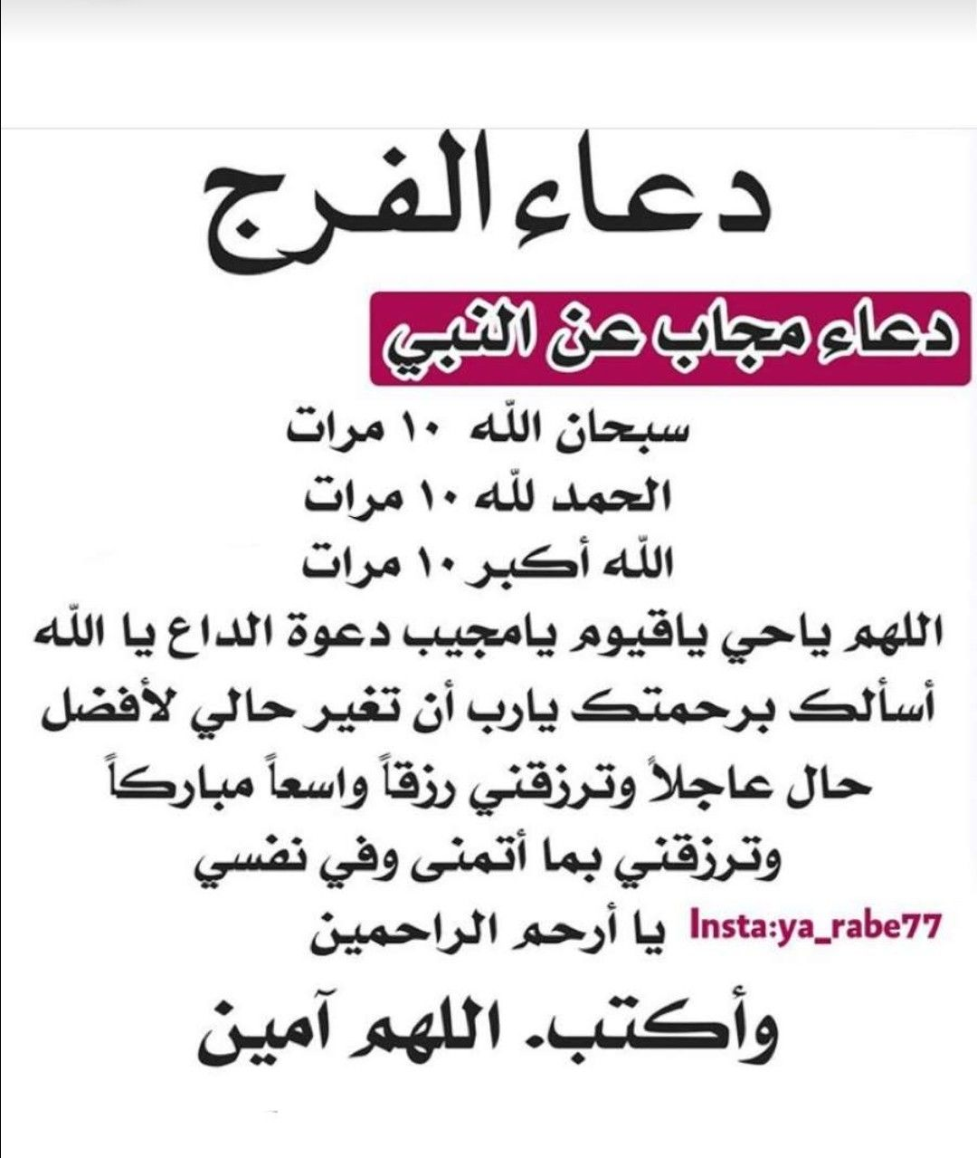 Pin By Nadine Odette On ركن الأدعية Islamic Inspirational Quotes Islamic Quotes Islamic Phrases