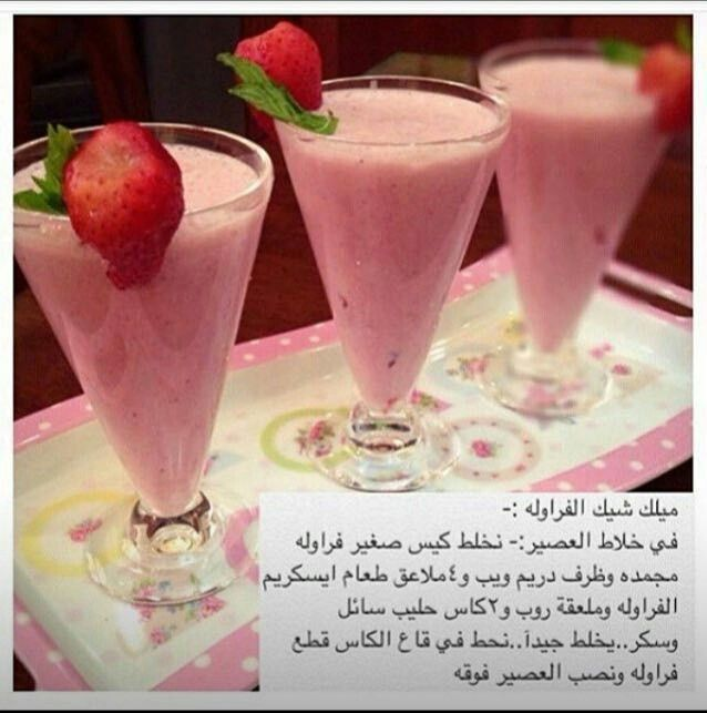 ميلك شيك Coffee Drink Recipes Smoothie Drink Recipes Healthy Drinks Smoothies