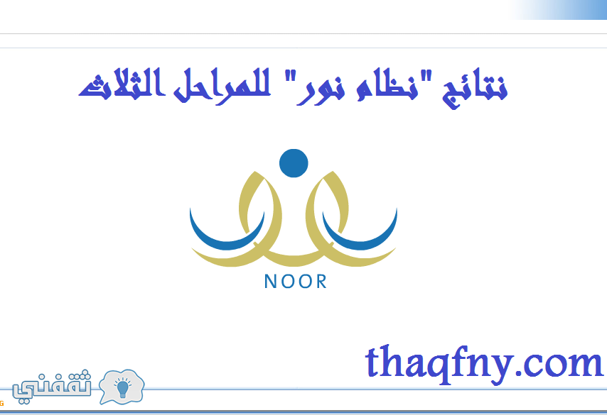رابط استعلام نتائج نظام نور المركزي الرسمي والمباشر عبر موقع وزارة التعليم السعودية و موقع نور بالهوية مع شرح طريقة الدخو Company Logo Tech Company Logos Logos