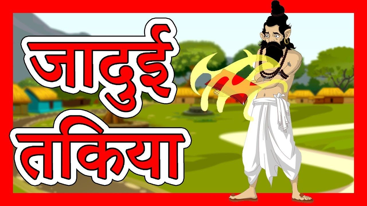À¤œ À¤¦ À¤ˆ À¤¤à¤• À¤¯ Hindi Cartoon Moral Stories For Kids Cartoons For Chil Moral Stories For Kids Stories For Kids Moral Stories