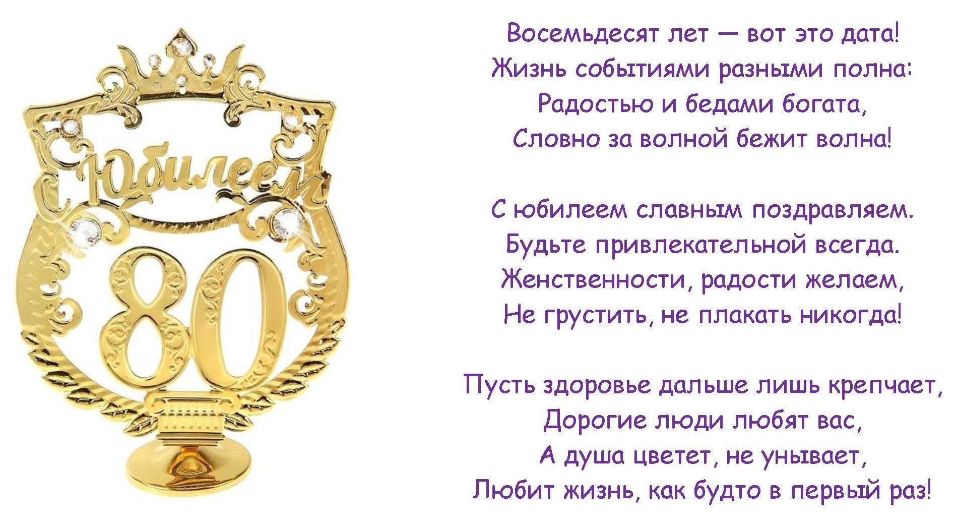 Поздравления с днем рождения тетушке 80 лет