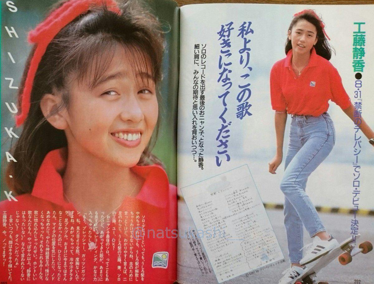 ダンク 1987年(昭和62年)9月号 工藤静香 <3 | 工藤静香, アイドル ...